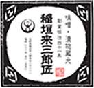 味噌・漬物蔵元 稲垣来三郎匠のロゴ