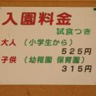 入園料金 大人(小学生から)¥525 子ども(幼稚園・保育園)¥315 お土産として、もぎ取ったりんごをお持ち帰り頂けます。 1kg当たり¥470 (税込)