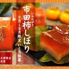 市田柿しぼり 1個¥216(季節限定9月~3月)