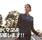 【働くママを応援します!!】 →http://jp-ntc.com/