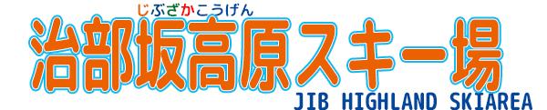 治部坂高原スキー場のロゴ