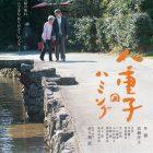 ★「八重子のハミング」7/1(土)~上映!                                        公式サイトはこちらから!