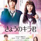 ★「きょうのキラ君」4/8(土)~上映!公式サイトはこちらから!