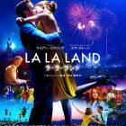 ★「ラ・ラ・ランド」5月~上映予定!公式サイトはこちらから!