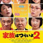 ★「家族はつらいよ2」 7/29(土)~上映!公式サイトはこちらから!