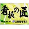(有)里見看板店のロゴ