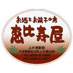 恵比寿屋商店のロゴ