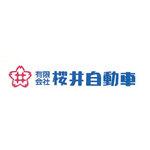有限会社 桜井自動車のロゴ