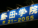 飯田学院のロゴ