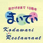 Kodawari Restaurant まいていのロゴ