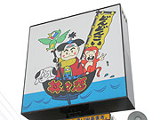 丼々恋 グルメ館のロゴ