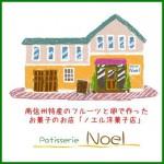 ノエル洋菓子店のロゴ