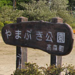 山吹公園のロゴ