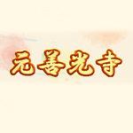 元善光寺のロゴ