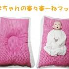 赤ちゃんにとって快適なクッション
