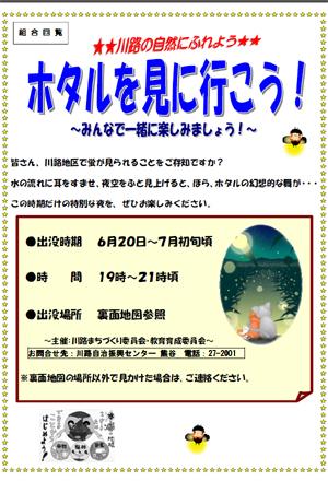 hotarukawaji.jpg