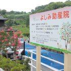 飯田市立石の自然豊かな場所にあります。