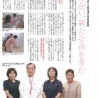 飯田地域みっちゃく生活情報誌Yuika 11月号に掲載されました