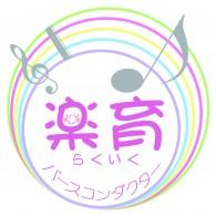 出張専門助産院  バースコンダクター・楽育のロゴ