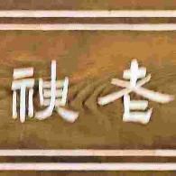 護老神社のロゴ