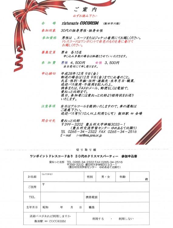 SKMBT_C65416110816520_0002