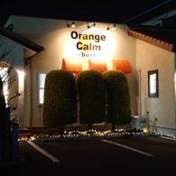 美容室 オレンジ カームのロゴ