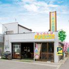 住まいの情報センター松川さんの向いにあります。