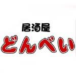 居酒屋 どんべいのロゴ