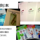 音楽教室講師の先生方おすすめの教則本や吹奏楽関係の書籍を各種ご用意しております。