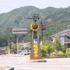 【道の駅 信州平谷】 国道153号線沿いにある大きなひまわりの看板が目印です。