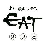 わァ食 キッチン EATのロゴ