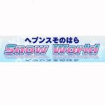 ヘブンスそのはら SNOW WORLDのロゴ
