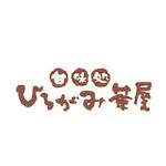 甘味処 ひるがみ茶屋のロゴ